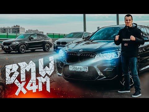 BMW X4M быстрее X5M - X6M ?!  Тест-драйв BMW X3M