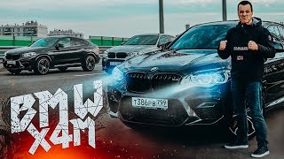 Download BMW X4M быстрее X5M - X6M ?! Mp3 and Videos