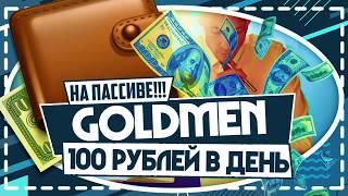 GOLDMEN - ХОРОШИЙ ВАРИАНТ ПАССИВНОГО ЗАРАБОТКА В ИНТЕРНЕТЕ !