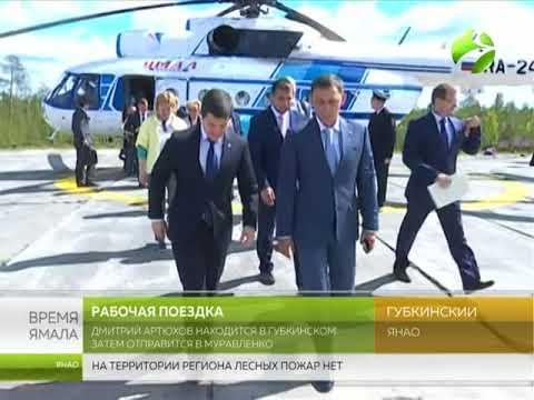 Дмитрий Артюхов прилетел сегодня с рабочим визитом в Губкинский