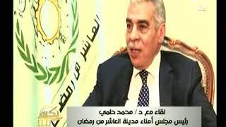 رئيس مجلس أمناء مدينة العاشر يرد علي اسباب