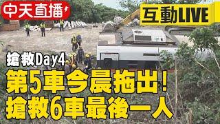 【中天互動LIVE】太魯閣號出軌DAY4  第6車廂最後一人大體即將送出 @中天新聞  20210405