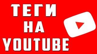 Теги на youtube / Что такое теги на youtube / Какие теги прописывать к видео