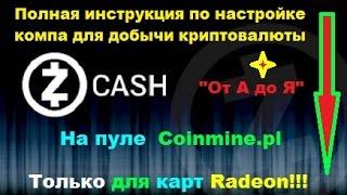 Zcash - полная инструкция по запуску майнера genoil-zec-miner v0.6 на пуле Coinmine.pl