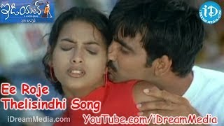 Idiot Movie Songs - Ee Roje Thelisindhi Song - Ravi Teja - Rakshita - Chakri