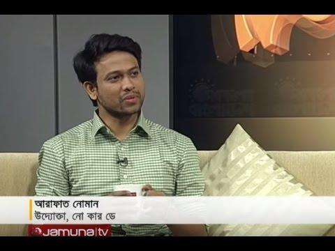 East West University er faculty Arafat Noman Sir er sathe Shokaler bangladesh