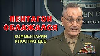 УМНЫЕ РАКЕТЫ США ПРОТИВ СОВЕТСКИХ СИСТЕМ ПВО - Комментарии иностранцев