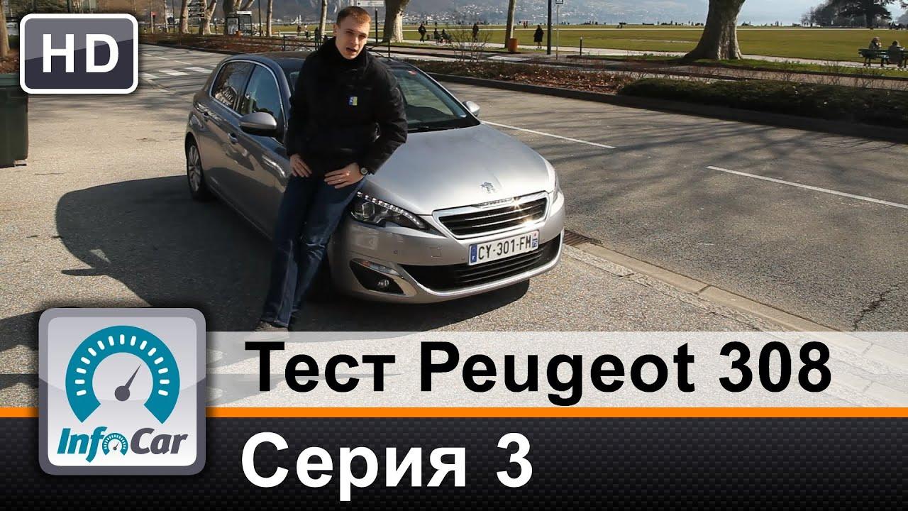 Тест Peugeot 308 (2014) Париж-Женева / Серия 3 (Пежо 308 ...