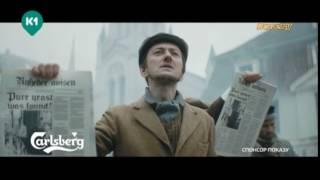 Реклама пиво Карлсберг / Carlsberg (К1, май 2017)