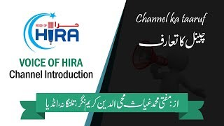 VOICE OF HIRA - Channel Introduction