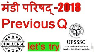upsssc mandi parishad previous year question, upsssc mandi parishad old paper, mandi parisad paper