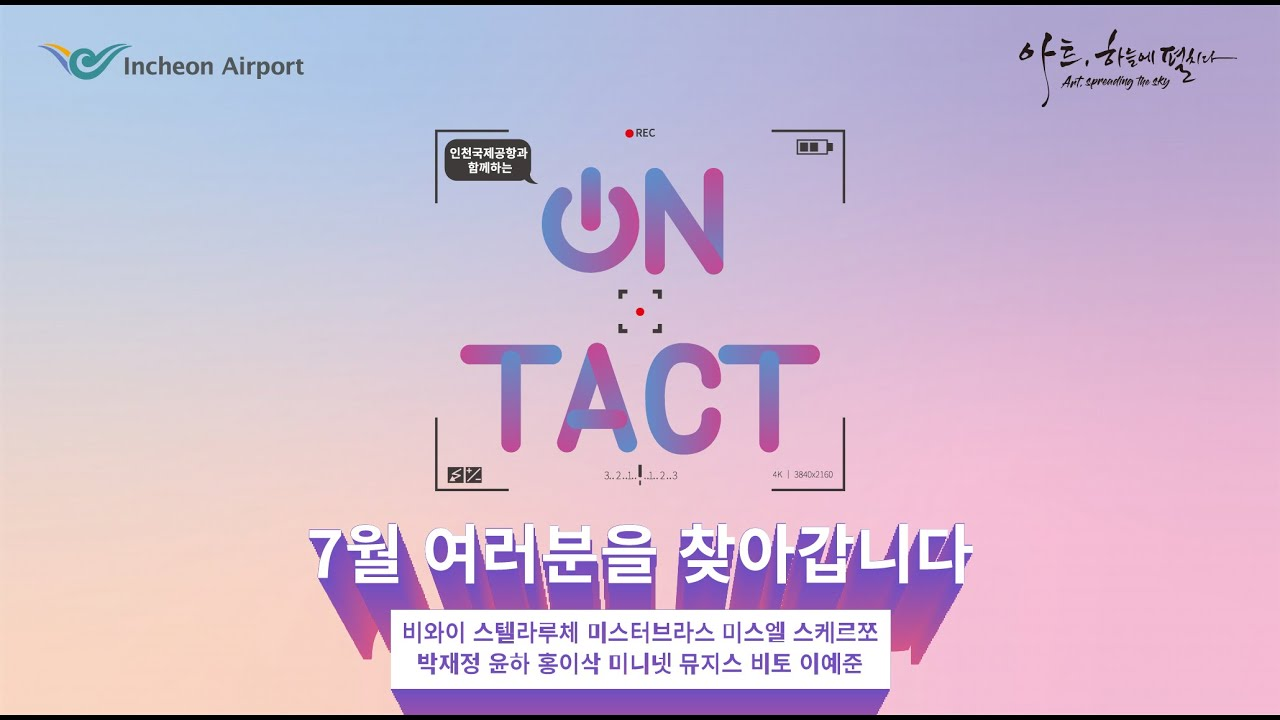 안방1열에서 즐기는 인천공항 문화예술공연[ON-TACT] 제2탄