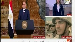 الآن | أستاذ علوم سياسية يكشف عن رسائل كلمة الرئيس السيسي بمناسبة الذكرى الـ46 لحرب أكتوبر