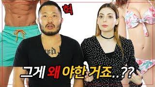 외국인과 한국인이 말하는 노출 [온도차이ㅣ코리안브로스]