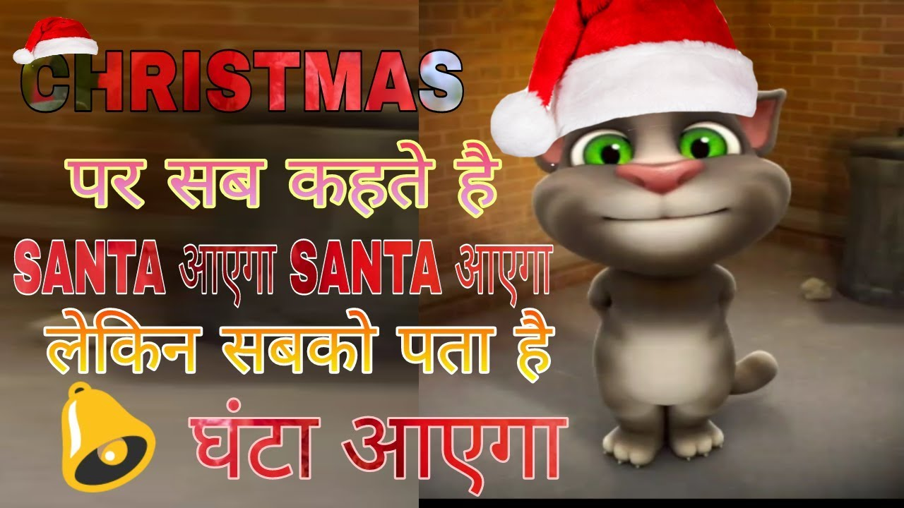 Merry Christmas Jokes.Talking Tom Hindi Funny Tom Jokes On Christmas Day In Hindi Top Funny Videos Channel