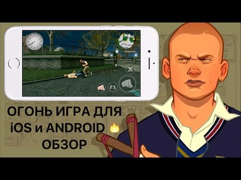 GTA в школе – обзор Bully: Anniversary Edition. ОГОНЬ ИГРА🔥