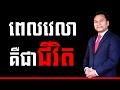 Om Seng Bora - Time is Life not Just Money | Success Reveal