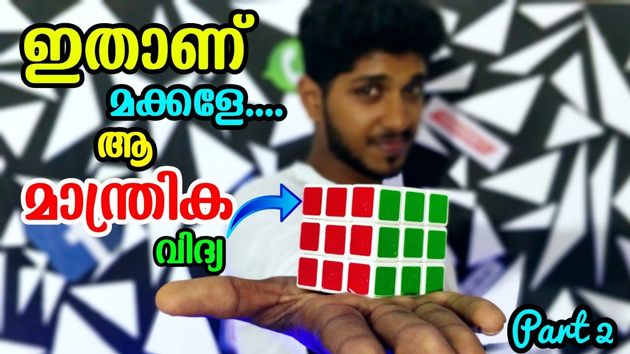 Download How to solve Rubik's cube(Part 2) the Ultimate puzzle - in Malayalam/എങ്ങനെ 3×3 ക്യൂബ് സോൾവ് ചെയ്യാം