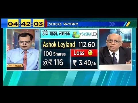 | Stock fatafat | Tata motors,PNB,Indiabulls Hsg Fin,Ashok leyland,AB Capital,SBI,IOC.CNBC Awaaz.