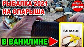 РЫБАЛКА 2021 на ОПАРЫША В ВАНИЛИНЕ Ловля РЫБЫ на реке на УДОЧКУ рано утром в ИЮЛЕ отчет от 08 07 21