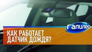 Галилео ☔ Как работает датчик дождя?