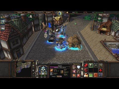Warcraft 3 (07) Старые враги
