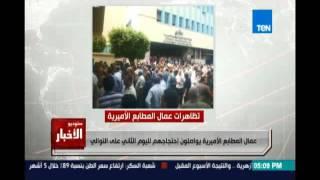 عمال المطابع الأميرية يواصلون إحتجاجهم لليوم الثاني علي التوالي
