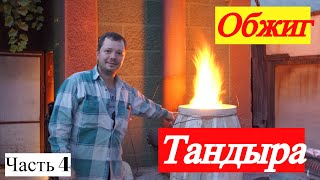 Первый обжиг Тандыра Тонира / Пробуем готовить курицу