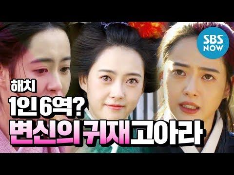 [해치] 1인 6역? '무한 변신매력 고아라(Go Ara)' / 'Haechi' Special