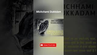Man Vachan Kaya Se Michchami Dukkdam   Prachi Jain