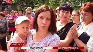 На Днепропетровщине жители двух посёлков уже месяц без питьевой воды