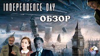 День Независимости: Возрождение - Обзор Фильма!