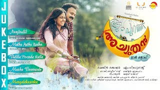 Thattumpurathu Achuthan Official Audio Jukebox | Kunchacko Boban | Lal Jose | Deepankuran