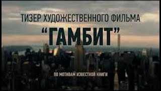 ГАМБИТ  Предвизуализация фильма