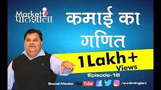 कमाई का गणित | Market Pathshala | Episode-16 | Stock market Basics for beginners in Hindi | SM