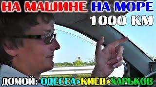 НА МОРЕ НА МАШИНЕ Одесса Киев Харьков Дороги Украины в 2016 году SkyVlad Влог(ЕЗДИЛИ НА МОРЕ НА МАШИНЕ - возвращаемся Одесса Киев Харьков - Дороги Украины в 2016 году. Влог и большое весёло..., 2016-08-25T17:35:38.000Z)