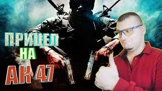АК 47 с ПРИЦЕЛОМ?Call of Duty: Black Ops