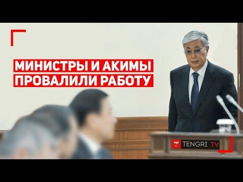 Токаев дал последний шанс министрам и акимам