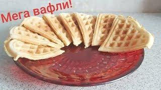 Домашние вафли! рецепт.