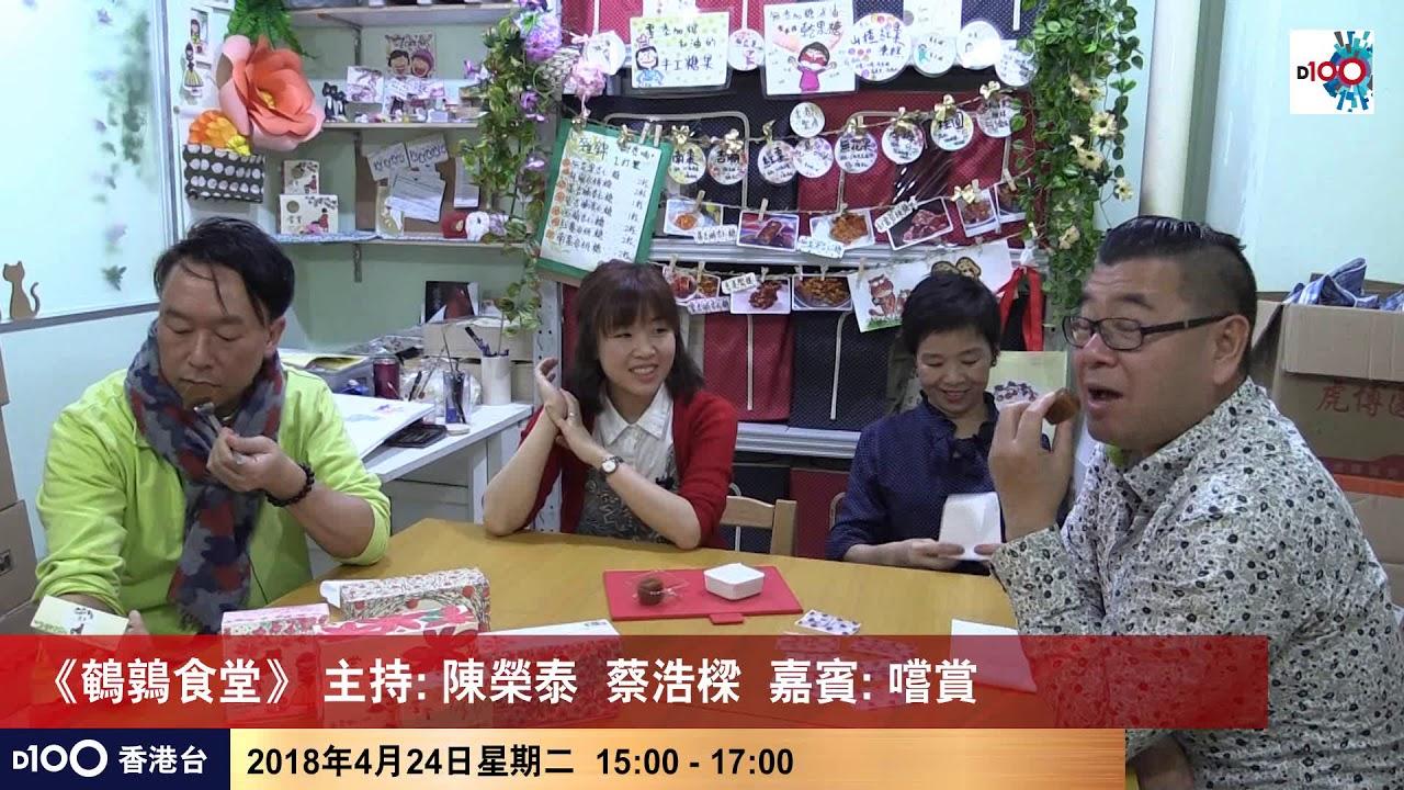 《鵪鶉食堂》主持:陳榮泰 蔡浩樑 嘉賓: 嚐賞 (Part 4) TG - YouTube