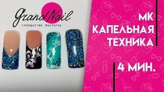 Капельная Техника Дизайна Ногтей Френч Маникюр от 'GRAND NAIL'