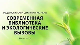 Общероссийский семинар-практикум «Современная библиотека и экологические вызовы» Ч.2