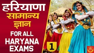 #Naib Tehsildar Haryana GK Important For All Haryana Exams | Kushmanda IAS HCS Academy | Part-1