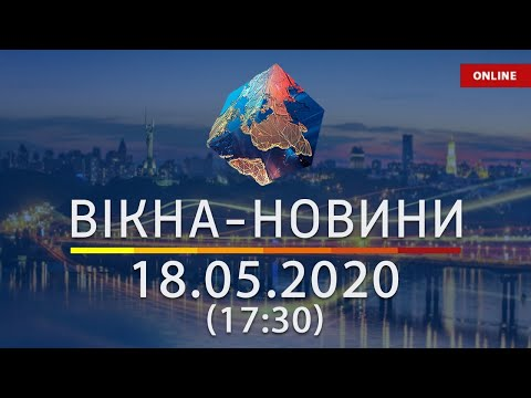 ВІКНА-НОВИНИ. Выпуск новостей от 18.05.2020 (17:30) | Онлайн-трансляция