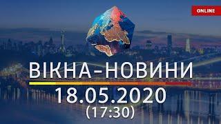 ВІКНА-НОВИНИ. Выпуск новостей от 18.05.2020 (17:30)   Онлайн-трансляция