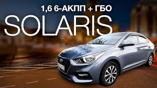 Hyundai Solaris 2017 / Тест-драйв хендай солярис с ГБО.