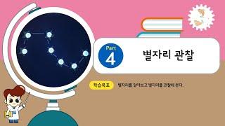 2020키잼융합과학(물고기호)-04.별자리