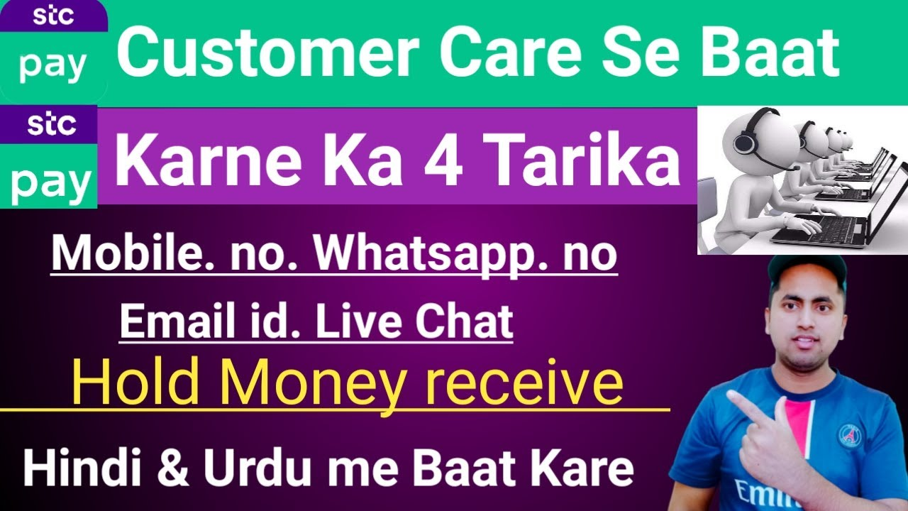 Stc Pay Contact Customer Care   Stc Pay me Paisa Hold ...
