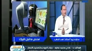 استاذ في الطب |مع شيرين سيف النصر ود. عادل محمد عطيه وعمليات الليزرالسطحي لتصحيح البصر 9-2-2018