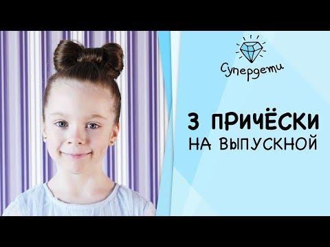 Причёски на выпускной: 3 идеи для девочек [СУПЕРДЕТИ]